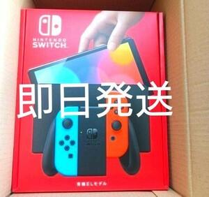 【新品・未開封】Nintendo Switch(有機ELモデル) Joy-Con(L) ネオンブルー/(R) ネオンレッド