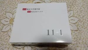東京大学薬学部 11ー1