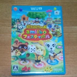WiiU どうぶつの森amiiboフェスティバル