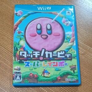 WiiU タッチ!カービィスーパーレインボー