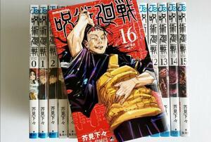 呪術廻戦 芥見下々 全巻セット 漫画 0~16巻