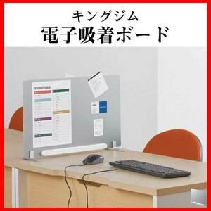 送料無料!電子吸着ボード 付箋ボード キングジム 飛沫感染 パネル オフィス用品 デスク整理 パーテーション