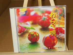 わらべ唄/日本人の心のメロディー/15曲