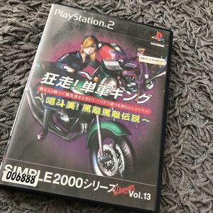 PS2 狂走!単車キング simple2000 説明書なし