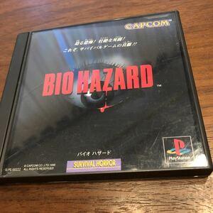 バイオハザード PS1 初代 プレイステーション