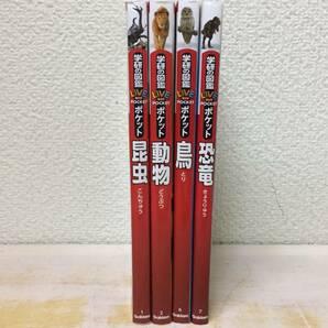 学研の図鑑LIVE POCKET/ライブ ポケット(学研) 昆虫・動物・鳥・恐竜 4冊セット!!