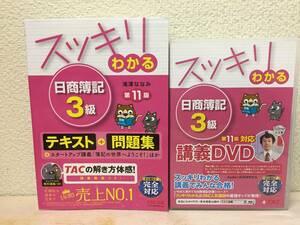 スッキリわかる 日商簿記3級 テキスト+問題集 & 講義DVD 第11版(TAC出版)