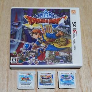 ドラゴンクエスト7 ドラゴンクエスト8 ドラゴンクエスト11 3本セット ドラクエⅦ ドラクエⅧ ドラクエ 3DS専用ソフト