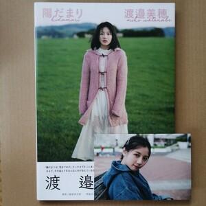 【HMV限定表紙版】渡邉美穂 けやき坂46 日向坂46 ファースト写真集 陽だまり
