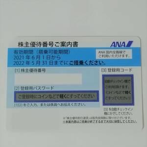 ANA株主優待券 番号通知可 期限2022.5.31 数量9 全日空 B