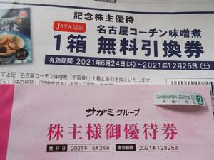 送料無料◆サガミチェーン株主優待券15,000円(500円券×30枚)+無料引換券