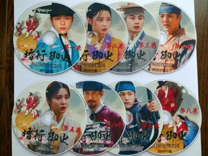 暗行御史 : 朝鮮秘密調査団  DVD版 8巻セット 全16話  韓国ドラマ 日本語字幕あり