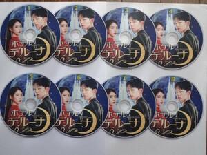 ホテルデルーナ DVD版 8枚セット 全16話   韓国ドラマ 日本語字幕あり