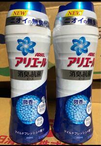 ★新製品★ アリエール消臭&抗菌ビーズ 490ml×2本 マイルドフレッシュの香り