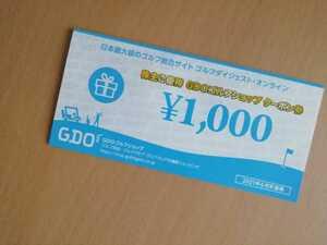 即決 ゴルフダイジェスト オンライン株主ご優待 GDO ゴルフショップクーポン券 ¥1000