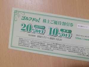 即決 ☆パスワード通知☆ ゴルフドゥの株主優待割引券!!