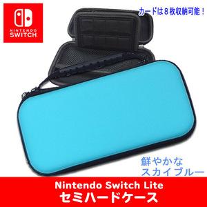 ニンテンドー スイッチ Lite 対応 セミハードケース Lite スカイブルー / 任天堂 キャリングケース 保護 Nintendo Switch Lite