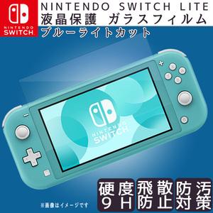 ニンテンドースイッチ ライト 液晶保護フィルム (222)/ 硬度 9H 強化ガラス ブルーライトカット Nintendo switch Lite 2.5D 互換 5.5 イン