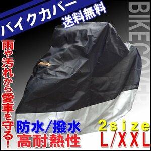 送料無料 バイクカバー コンパクト【L/XXL】/ 盗難防止 UVカット ツートン ボディカバー 防風 防水 防塵 収納袋付