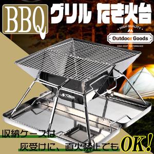 焚火台 アウトドア 角型グリル 簡単組立 直火コンロ ケース付き ステンレス製