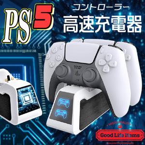 PS5 コントローラー 充電スタンド 2台同時充電 プレステ5充電器