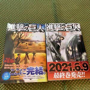 進撃の巨人 33・34巻セット(最終巻)/帯付