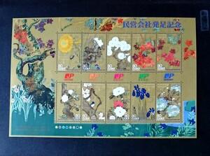 民営会社発足記念 切手 シート