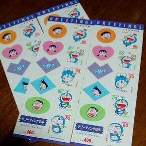 ドラえもん シール切手 80円×20枚 グリーティング