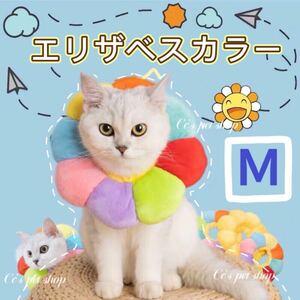 向日葵型 猫犬兼用 ソフトエリザベスカラー 去勢 術後保護 舐め防止 虹色M