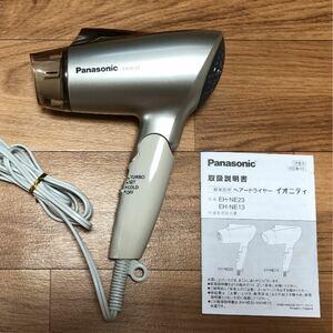 マイナスイオン ヘアドライヤー Panasonic イオニティ EH-NE23-N 2014年製 使用3ヶ月間