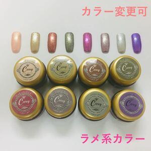 【カラー変更可】ラメ系カラーセット カラージェル ジェルネイル