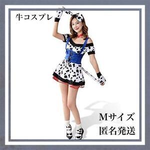 ハロウィンコスプレ コスプレ セクシー 牛 仮装 衣装 6点セット Mサイズ