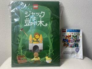 《送料無料》【新品未使用】【非売品】LEGO レゴ ブロックトーバー 童話 第2弾 ジャックと豆の木 + おまけ ミニフィグ ユニキャット SW 4
