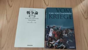 原書、訳書のコラボレーションセット クラウゼヴィッツ・戦争論(レクラム版)+ドイツ語原書 SH左白中