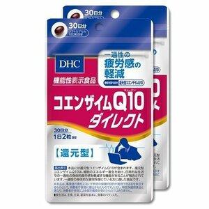 超安値!コエンザイムQ10 ダイレクト 30日ェ 2個セット【機能性表示食品】DEUK