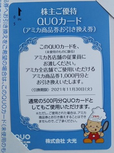 大光株主優待QUOカード500円分(アミカ商品券1000円分と交換可能)