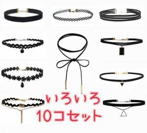 新品 送料無料◇プチプラ10個セット♪♪黒 チョーカー ネックレス 小悪魔 かわいい