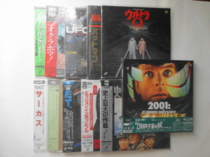 LD レーザーディスク 11枚セット ウルトラQ・2001年宇宙の旅・謎の円盤UFO他 未開封あり