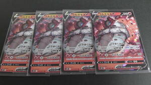 ポケモンカード ポケカ ウルガモス V RR 015/067 4枚セット ① s7R 蒼空ストリーム 摩天パーフェクト