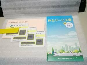 未使用 JR東日本株主優待割引券:3枚 株主サービス券:1冊 期限:2022年5月31日