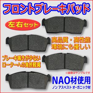 送料無料 バモス HM1 HM2 ホビオ HM3 HM4 HJ1ライフ JB1 JB2 JB5 JB6 JA4 新品 フロントブレーキパッド 左右セット NAO材