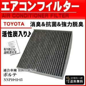 free postage Toyota with activated charcoal / deodorization . smell pollinosis measures / car air conditioner filter / Porte NNP10*11*15 H16.7-H24.6 87139-12010