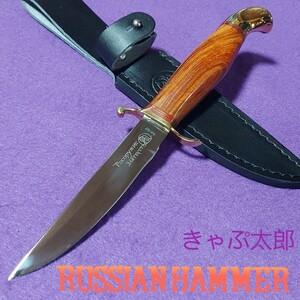 ロシア製 ハンティングナイフ ウッドハンドル レザーシース