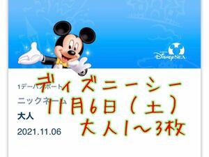 【11/6(土)】★ディズニーシー eチケット 大人1~3枚1Dayチケット 11/6