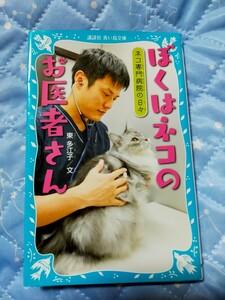 ぼくはネコのお医者さん 東多江子/文