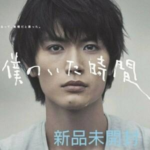 僕のいた時間 三浦春馬 DVD-BOX 6枚組