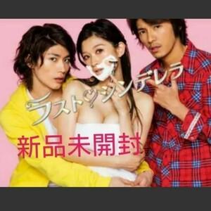 ラストシンデレラ 三浦春馬 DVD-BOX7枚組