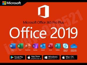 即決 Office2019 Word/Excel/PowerPoint等最高機能アプリ Windows&Mac対応 PC5台/Phone5台/Tablet5台 Onedrive5TB Office365 無期限版 特典