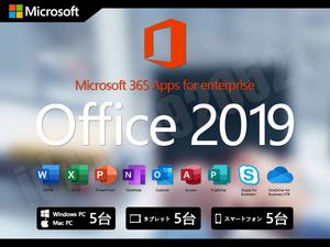 即発 Office2019 Word/Excel/PowerPoint等 Onedrive5TB Windows/Mac/Android/iOS対応 合計15台インストール可能 Microsoft365永年版 特典付