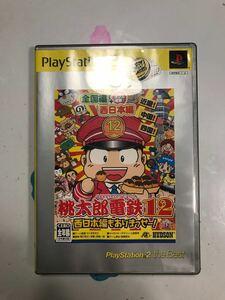 桃太郎電鉄12西日本編もありまっせー! PlayStation 2 the Best 中古